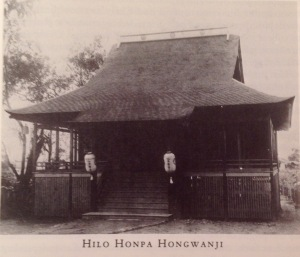 The first Hongwanji built in the island kingdom was this structure in Hilo, located on the ocean side of the intersection of Ponahawaii and Front Streets in 1889.